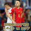 イニエスタ代表引退へ!ロシアW杯スペインvsロシアの結果とハイライト!