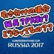 ロシアワールドカップ決勝トーナメント同点引き分けの場合どうなる?延長とPKのルールなど調べてみました!