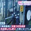 糸魚川火災出火元の店主「火をつけたまま外出」と証言 責任はどうなる?
